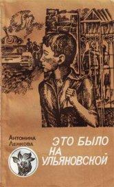 Книга Это было на Ульяновской - Автор Ленкова Антонина