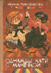 Однажды Катя с Манечкой - Пивоварова Ирина Михайловна