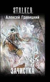 Зачистка - Гравицкий Алексей Андреевич