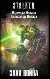 Книга Злая война - Автор Навара Надежда