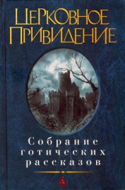 Церковное привидение: Собрание готических рассказов - Барэм Ричард Харрис