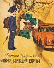 Книга Анвар и большая страна - Автор Бахревский Владислав Анатольевич
