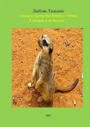 Книга Стихи и сказки для детей и о детях - Автор Тильман Любовь