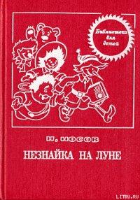 Незнайка на Луне (с иллюстрациями) - Носов Николай Николаевич