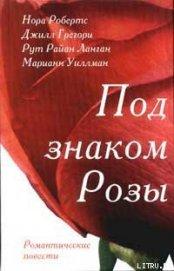Розы Гленросса - Лэнган Рут Райан