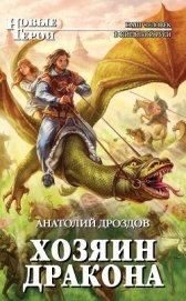 Хозяин дракона - Дроздов Анатолий Федорович