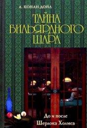 Тайна бильярдного шара. До и после Шерлока Холмса [сборник] - Дойл Артур Игнатиус Конан