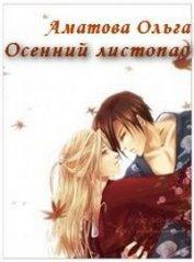 Осенний листопад (CИ) - Аматова Ольга
