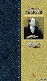 Мои записки - Андреев Леонид Николаевич