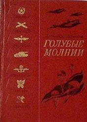 Голубые молнии - Кулешов Александр Петрович