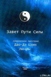 Дао Дэ Цзин (перевод Кувшинова Александра, Кан Юй) - Лао -цзы