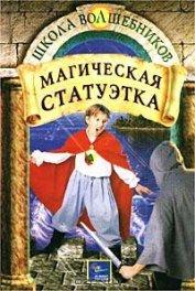Магическая статуэтка - Дойл Дебра