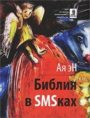Библия в СМСках