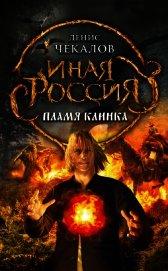 Пламя клинка - Чекалов Денис Александрович
