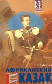 Африканский казак - Лаптухин Виктор Владимирович
