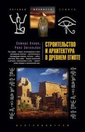 Строительство и архитектура в Древнем Египте - Сомерс Кларк