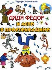 Каникулы в Простоквашино (Дядя Федор и лето в Простоквашино) - Успенский Эдуард Николаевич