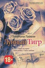 Лунный тигр - Шабаева Татьяна Николаевна