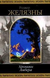 Хроники Амбера. В 2 томах. Том 2 - Желязны Роджер Джозеф
