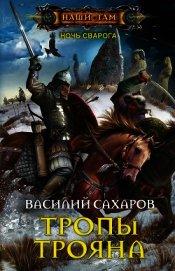 Тропы Трояна (СИ) - Сахаров Василий Иванович