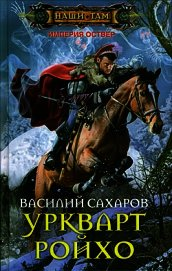 Уркварт Ройхо. Трилогия (ч.4-6) (СИ) - Сахаров Василий Иванович