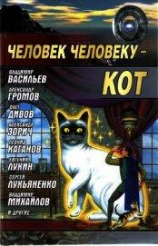 Человек человеку - кот