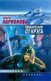Евангелие от Крэга - Ларионова Ольга Николаевна