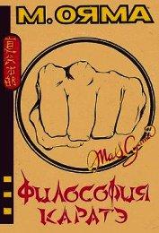 Философия каратэ - Ояма Масутацу