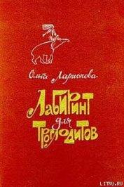 Лабиринт для троглодитов - Ларионова Ольга Николаевна