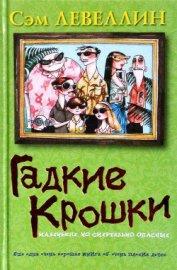 Книга Гадкие Крошки - Автор Левеллин Сэм