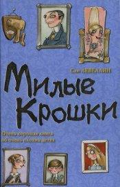 Книга Милые Крошки - Автор Левеллин Сэм