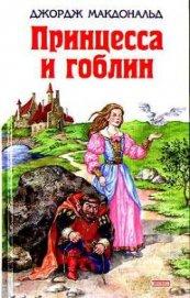 Книга Принцесса и гоблин - Автор МакДональд Джордж