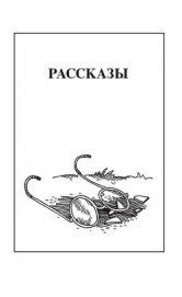 Книга Рассказы - Автор Чебаевский Николай Николаевич