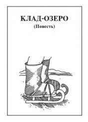 Книга Клад-озеро - Автор Чебаевский Николай Николаевич