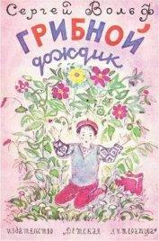 Книга Грибной дождик - Автор Вольф Сергей Евгеньевич