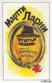 Прекрасная свинарка - Ларни Мартти