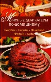Книга Мясные деликатесы по-домашнему - Автор Васильева Ярослава Васильевна