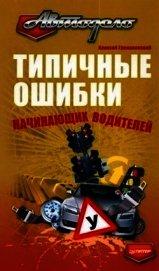 Книга Типичные ошибки начинающих водителей - Автор Громаковский Алексей Алексеевич