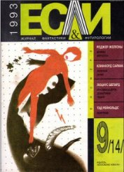 Журнал «Если», 1993 № 09 - Шлендер Брентон Р.