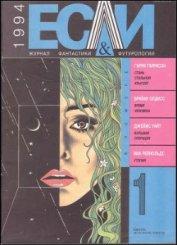 Журнал «Если», 1994 № 01 - Арутюнян Марина