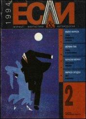 Журнал «Если», 1994 № 02 - Борхес Хорхе Луис