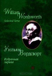 Избранная лирика - Вордсворт Уильям