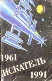 Искатель. 1961-1991. Антология - Привалихин Валерий