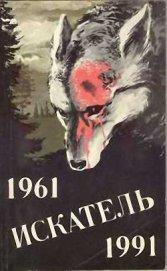 Искатель. 1961–1991. Выпуск 2 - Иннес Хэммонд