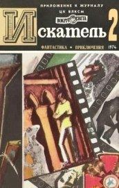 Искатель. 1974. Выпуск №2