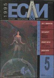 Журнал «Если», 1995 № 05 - Хигон Альбер
