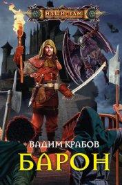 Барон - Крабов Вадим
