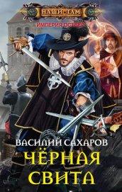 Черная свита - Сахаров Василий Иванович