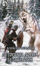 Белый воин - Осадчук Алексей