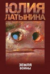 Земля войны - Латынина Юлия Леонидовна